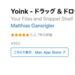 Yoink公式
